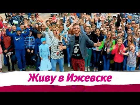"""Финальный выпуск """"Живу в Ижевске"""""""