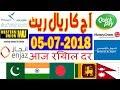 Saudi mein Aaj Ka Riyal Rate - 05 July 2018 in Hindi/Urdu | INDIA | Pakistan | Bangladesh | Nepal