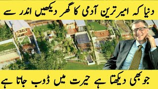 Bill Gates House | Bill Gates House from inside | Bill Gates k Ghar ka Androoni Manzar | Yt Qurban.