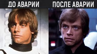Вот почему лицо Люка изменилось после «Новой Надежды» (Страшная авария)