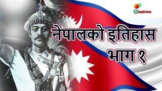 History of Nepal part 1 | Prithvi Narayan Shah | Battle of Nuwakot | Modern Nepal