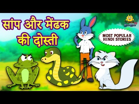 सांप और मेंढक की दोस्ती - Hindi Kahaniya for Kids | Stories for Kids | Moral Stories | Koo Koo TV