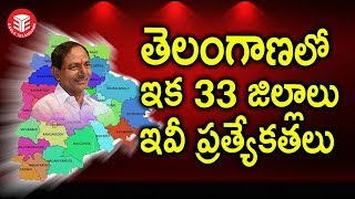 Two New Districts Established in Telangana | 33 Districts in Telangana| Eagle Telangana