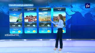 النشرة الجوية الأردنية من رؤيا 13-10-2018