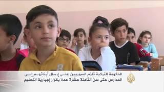 تركيا تلزم السوريين بإرسال أبنائهم إلى المدارس