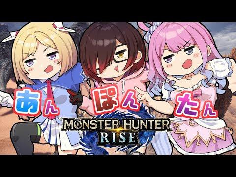 【 モンスターハンターライズ 】#あんぽんたん姉妹 で一狩り行こうぜなのら!(・o・🍬) MHRise【姫森ルーナ/ホロライブ】