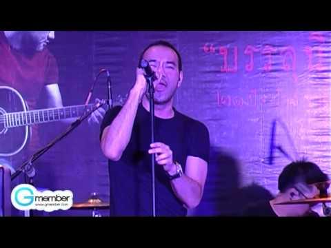 (Live) ภูมิแพ้กรุงเทพ - ป้าง