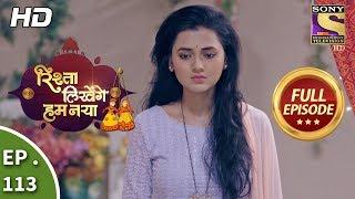 Rishta Likhenge Hum Naya - Ep 113 - Full Episode - 12th  April, 2018
