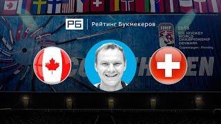 Прогноз Алексея Бадюкова: Канада — Швейцария