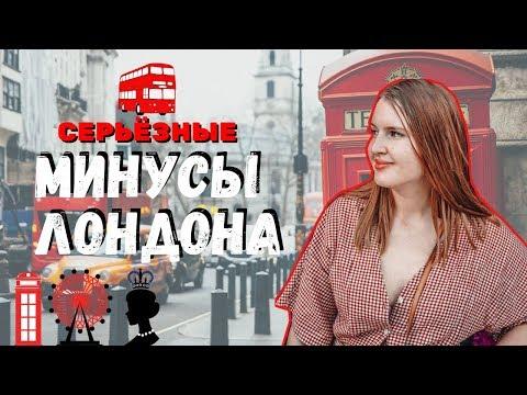 МИНУСЫ ЛОНДОНА И АНГЛИИ | 10+ ПРИЧИН НЕ ЖИТЬ В ВЕЛИКОБРИТАНИИ