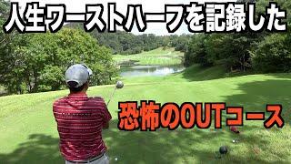 現役ゴルフ部主将VS大地プロ[Vol.2]千葉県屈指の難コースでゴルフ対決☆