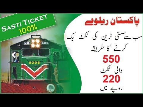 Cheap Pakistan Train Ticket Book Online 2020