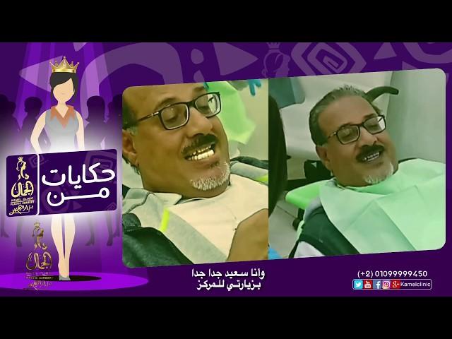 الفنان السعودي سعد طلاص يجري عملية تجميل الاسنان في دار الجمال مع دكتور ابراهيم كامل