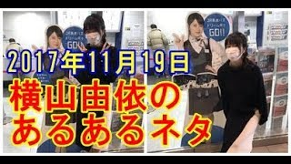 関連動画/おすすめ動画 【ゆいはん】木﨑ゆりあのあるあるネタ 2017年4...