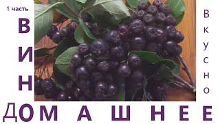 вино из черноплодной рябины 1 часть
