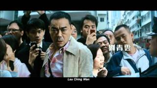 Lau Ching Wan Life Without Principle《夺命金》Trailer