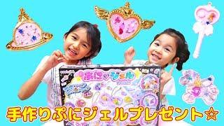 合計4名様限定!手作りした「ぷに☆ジェル」のアクセサリーを視聴者プレゼント♡応募は2017年6月5日まで!himawari-CH thumbnail