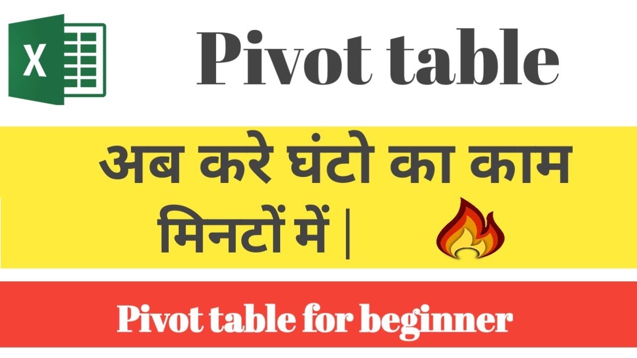 pivot table for beginners in excel in Hindi || excel pivot table tutorial || pivot table in hindi