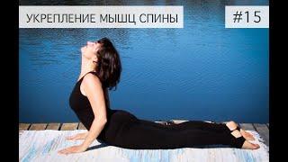 Укрепление мышц спины. Йога для начинающих. Урок #15