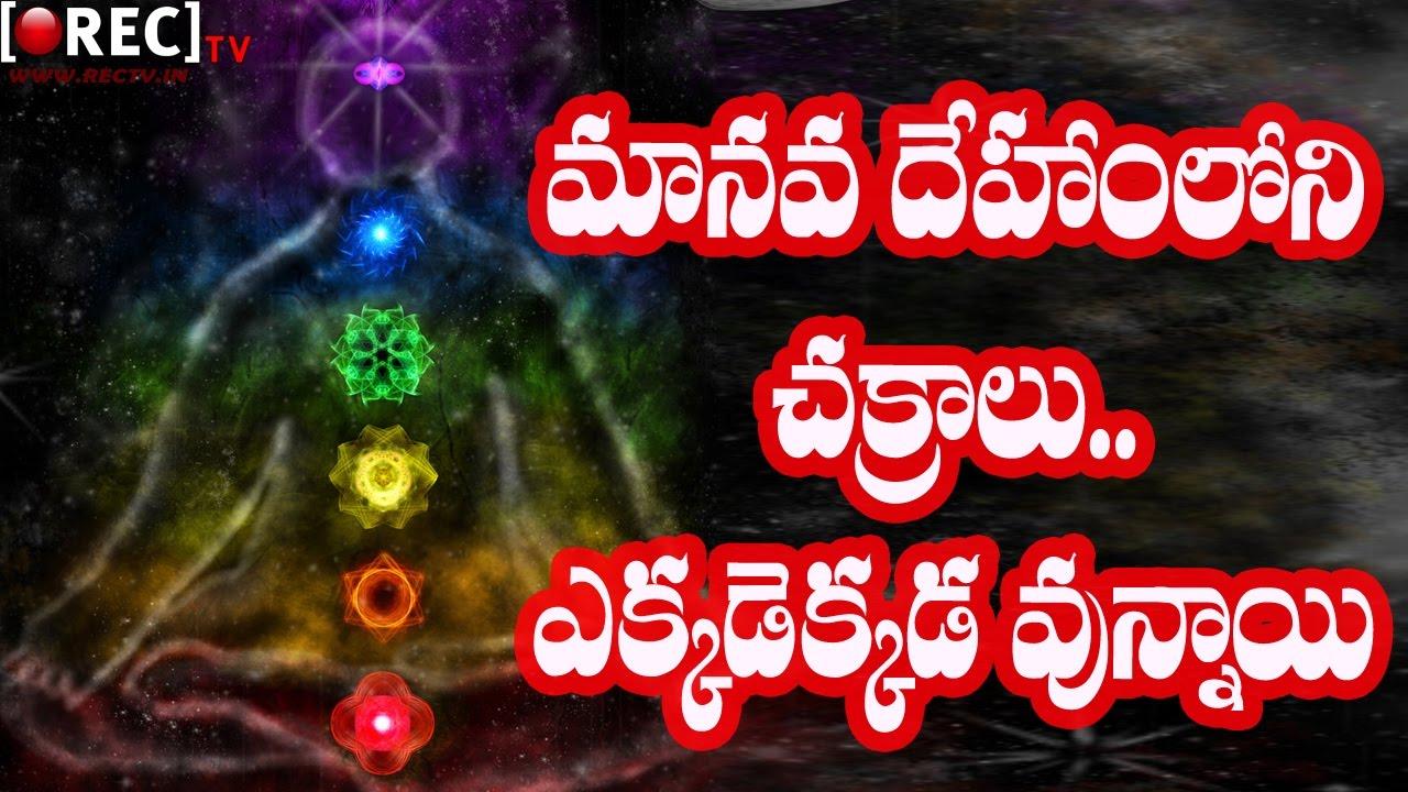 `Spiritual Power` - 7 Chakras Healing Power || RECTV MYSTERY