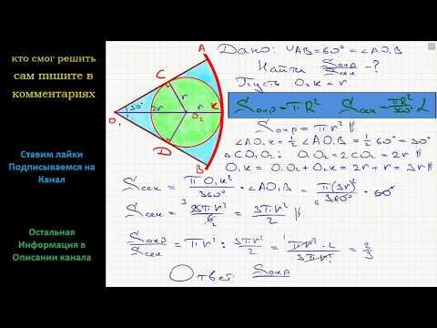 Геометрия В круговой сектор, дуга которого содержит 60, вписан круг. Найти отношение площади этого