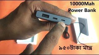 Baseus Choc 10000Mah Power Bank ! বাজেটের মধ্যে চমতকার একটি পাওয়ার ব্যাংক !