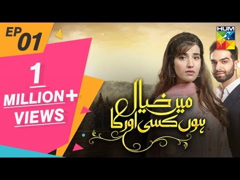 Main Khayal Hoon Kisi Aur Ka Episode #01 HUM TV Drama 23 June 2018