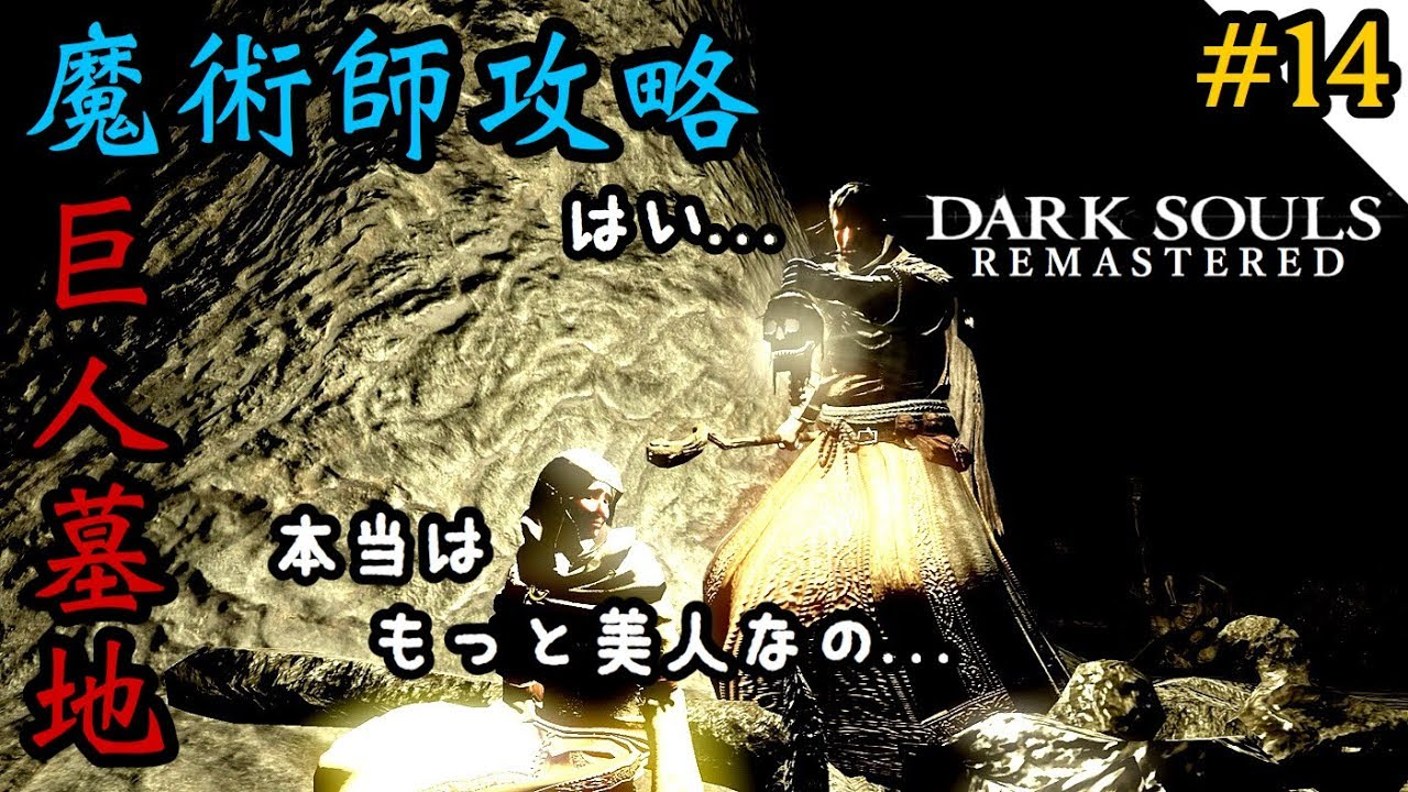 #14【ダークソウル:Re】魔術師攻略~巨人墓地~【1周目】 - YouTube