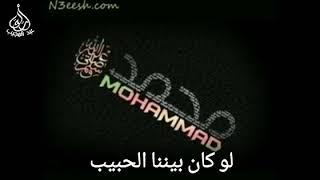 """""""No music"""" Lau kana baynana alhabib (لو كان بيننا الحبيب)"""