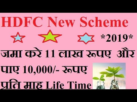 HDFC  New  scheme  ( HDFC Pension Plan 2018 in Hindi ) Immediate Pension Plan