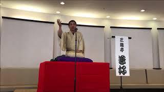 落語 (1月18日当施設で)新春初笑い「三遊亭兼好さん」 thumbnail