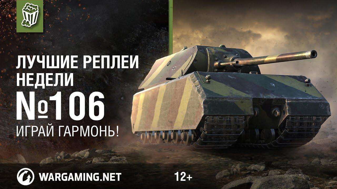 Ютуб Лучшие Реплеи Недели World Of Tanks
