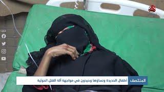 أطفال الحديدة ونساؤها وحيدون في مواجهة آلة القتل الحوثية