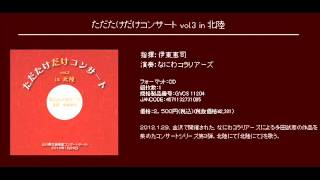 Giovanni Records の制作・流通CDの試聴チャンネル。 作曲:多田武彦 ...