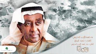 AbdulRabb Idriss … Wen Ana | عبد الرب ادريس … وين انا