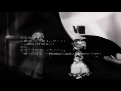 """【touhou-animation】-sakkyun-light-""""さっきゅんライト""""-with-lyrics-eng-subs"""