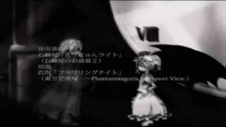 【東方手書き】さっきゅんライトでアニメ作ってみた【完成】 Uploaded f...