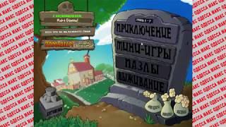 Игра зомби против растений 2  1 скачать играть садовая война с Макс Одесса plants vs zombies 3ч
