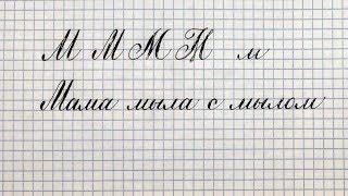 Буква М. Урок: русская каллиграфия острым пером. Cyrillic alphabet calligraphy lesson letter М. 俄语课