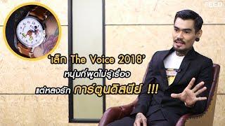 ส่องอีกมุม 'เล็ก The Voice 2018' หนุ่มที่พูดไม่รู้เรื่อง แต่หลงรักการ์ตูนดิสนีย์ !!! : Matichon TV