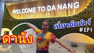 ดานัง-เวียดนาม-เที่ยวกับทัวร์-ep-1-cappuccino