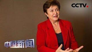 [中国新闻] IMF下任总裁遴选 格奥尔基耶娃成为唯一提名人选 | CCTV中文国际