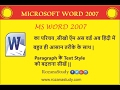 chapter 11 Ms Word in Hindi (Text style)