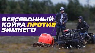 Мотобуксировщик, по болоту.