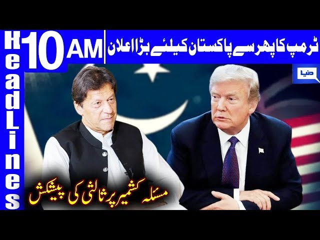 Trump underscores relation with Pakistan   Headlines 10 AM   22 January 2020   Dunya News