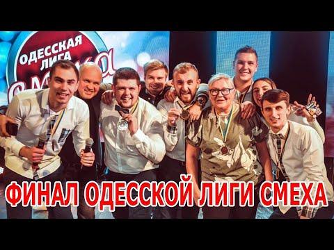 Финал Одесской Лиги Смеха - Полный выпуск.
