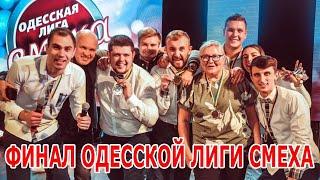 Финал Одесской Лиги Смеха Полный выпуск