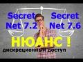 Нюанс! * Secret Net 7.6 * Дискреционный доступ * Не забыли настроить?