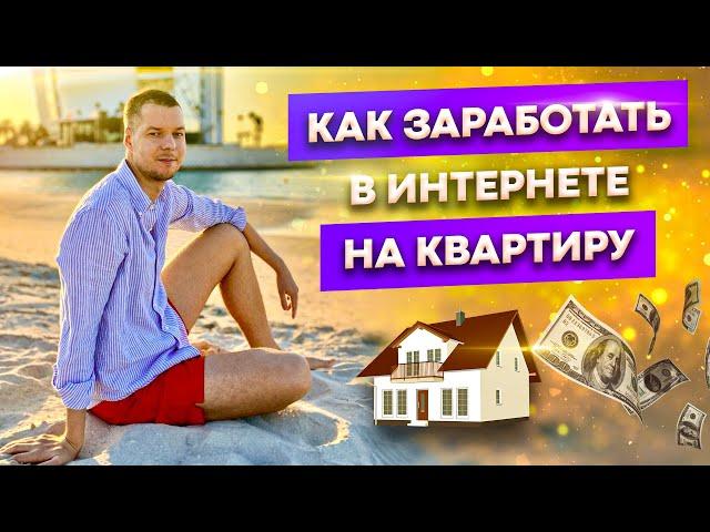 Как заработать на квартиру в интернете с нуля // Игорь Крестинин