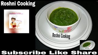 Restaurant Style Green Chatni Subscribe like share my utube Channel